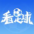 看足球app官网版 v1.0.0