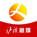 泸溪融媒app手机版 v1.0