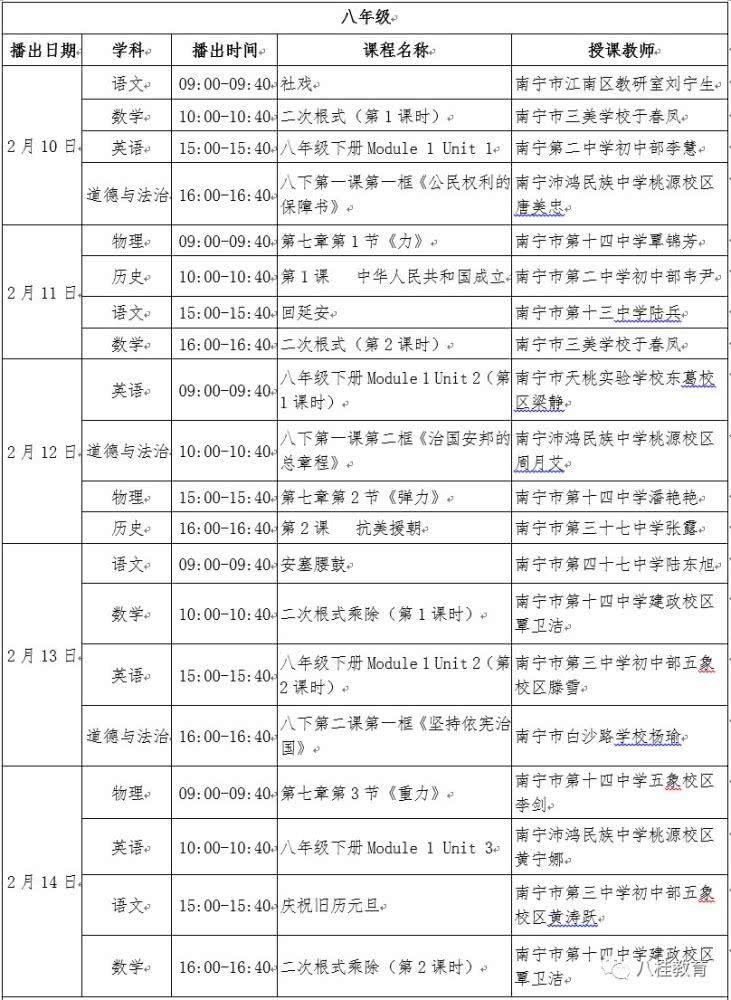 广西空中课堂app图片8