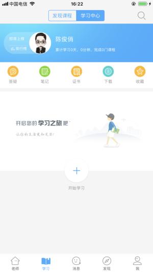 湖北省中小学线上教学平台入口手机版图片2