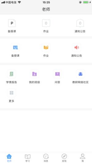 湖北省中小学线上教学平台图1