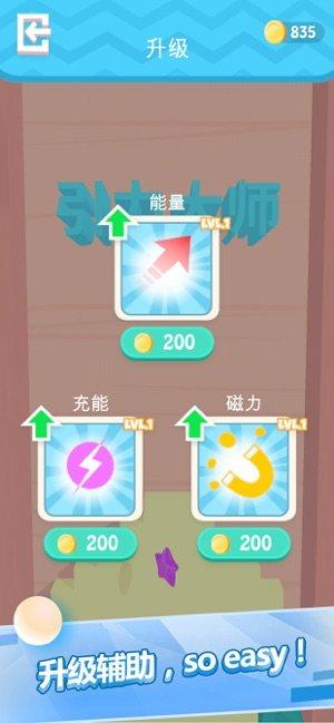 引力大师游戏图3