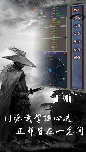 混沌江湖手游官方版图片2