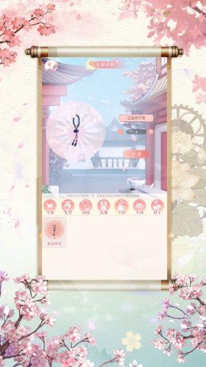 恋爱宫妃游戏图3