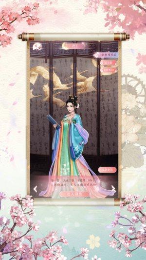 恋爱宫妃游戏图1