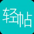 轻帖App