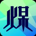 拉煤宝app官方下载 v5.8.1