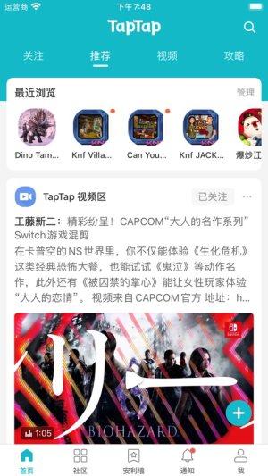 TapTap app图1