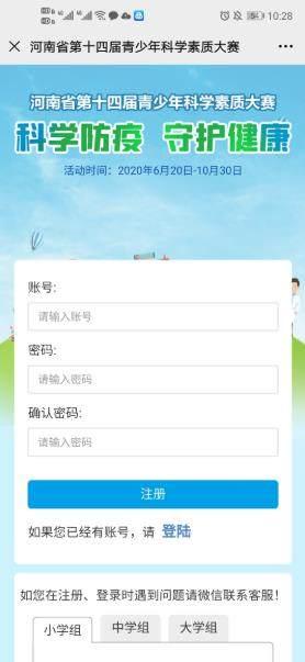 河南省第十四届青少年科学素质大赛答案图1