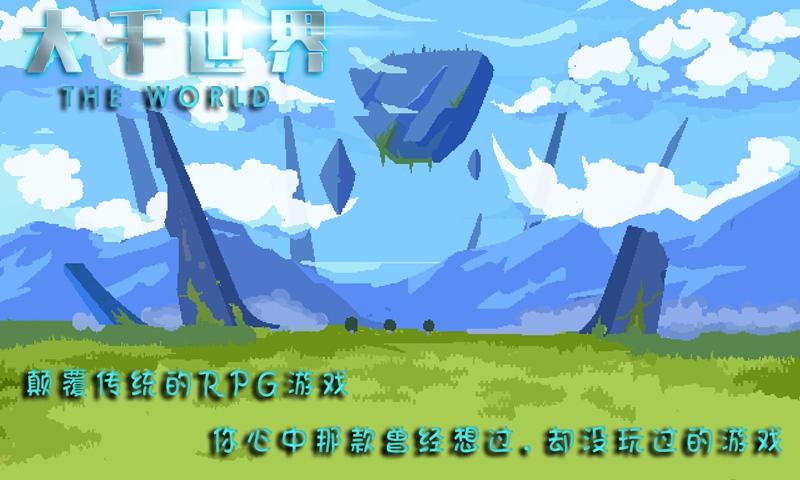 大千世界手游评测 一款千奇百怪的高自由度游戏[图]图片1