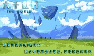 大千世界手游评测 一款千奇百怪的高自由度游戏图片1