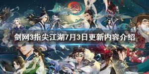 剑网3指尖江湖7.3日更新公告 手游更新具体内容图片1