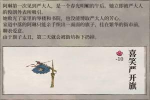 江南百景图如何对付严大人 与严大人的交易详情图片4