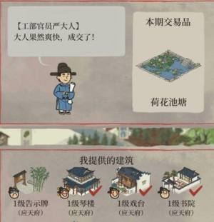 江南百景图如何对付严大人 与严大人的交易详情图片1