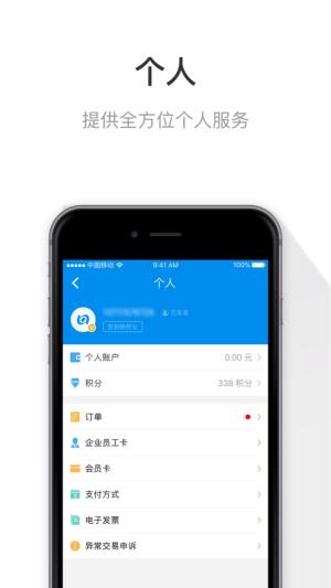 北京一卡通app图3