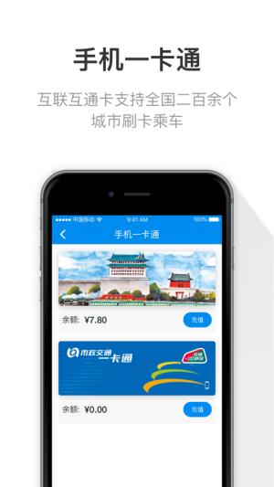 北京一卡通app图1