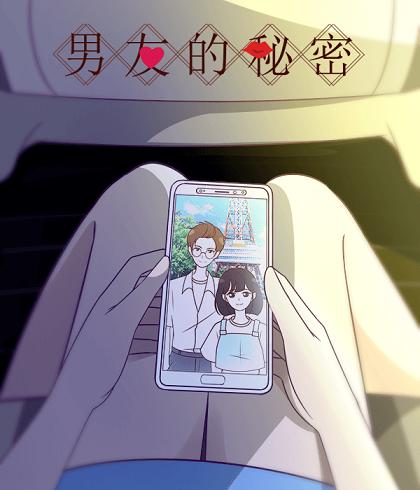 男友的秘密8月14日即将上线 游戏详情介绍[多图]图片1