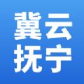 冀云抚宁APP手机版 v1.4.5