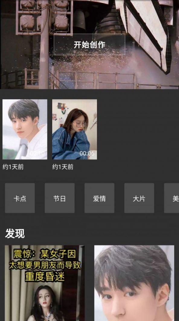 熊猫视频剪辑app图片1