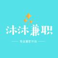 沐沐兼职APP安卓版 v1.0