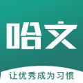 哈文教育APP官网版 v1.0