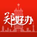 2020郑好办小学报名APP最新官方版 V2.2.0
