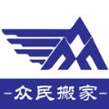 众民搬家APP官网版 v1.1.14