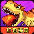 恐龙别嚣张红包版