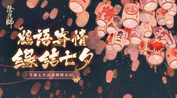 阴阳师千鹤结缘活动介绍 千鹤结缘活动玩法攻略[多图]