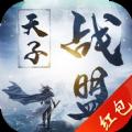 天子战盟游戏红包版 v1.0.0.1
