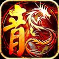 传奇风云苍月岛皇图手游官方正式版 v1.2.3