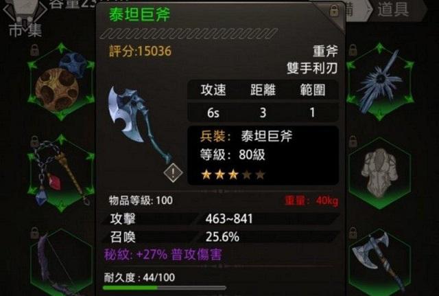 不朽之旅反击流玩法攻略 泰坦巨斧反伤BD心得分享[多图]