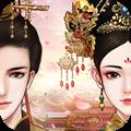 逆苍穹之美人心计手游官方正式版 v1.0.0