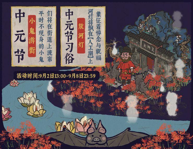 江南百景图中元节活动:小鬼游街