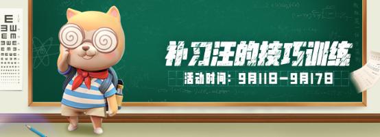 一起来捉妖9月10日更新内容介绍 补习汪的技巧训练活动开启[多图]图片1