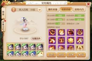 梦幻西游手游特殊技能宠物养成推荐 冠军宠物养成攻略图片4