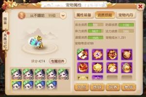 梦幻西游手游特殊技能宠物养成推荐 冠军宠物养成攻略图片1