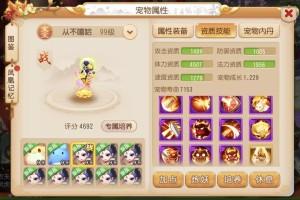 梦幻西游手游特殊技能宠物养成推荐 冠军宠物养成攻略图片5