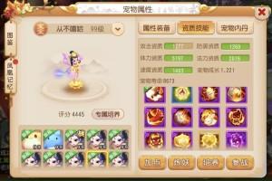 梦幻西游手游特殊技能宠物养成推荐 冠军宠物养成攻略图片2