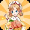 趣味厨房游戏领红包版 v1.0