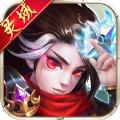 蜀山仙侠单机版游戏安卓版 v1.0