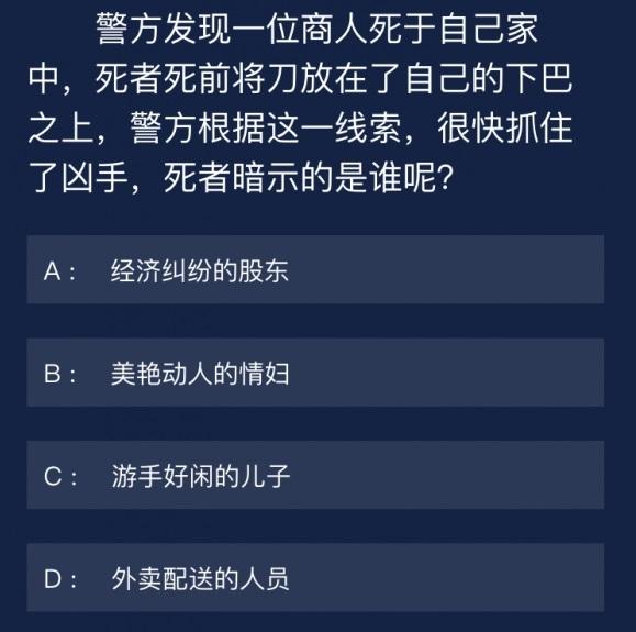 犯罪大师9月12日每日任务答案是什么 每日任务答案解析[多图]