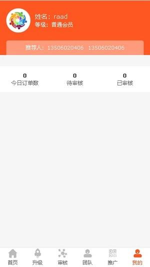 一元创业app图片1