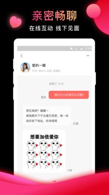 相亲结婚吧婚恋社交app图片1