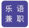 乐语兼职APP官网版 v1.0