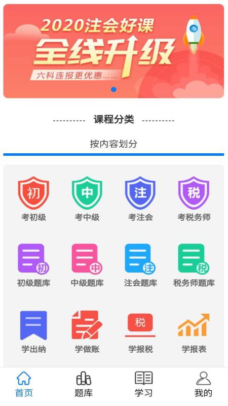 锦程会计app图片1