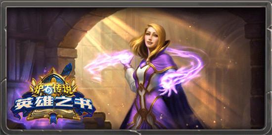 炉石传说英雄之书第一章怎么打 吉安娜剧情冒险通关攻略[多图]