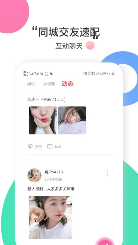 附近恋爱社app图片1