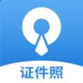 证件照拍摄制作APP手机版 v1.0.2