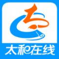 太和在线官网app手机版 v1.0